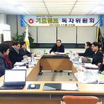 기호일보 제6기 독자위 3차 회의