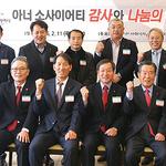 인천 아너소사이어티 1년