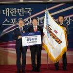 스포츠산업대상 국무총리상 SK, 프로구단 유일 2회 수상