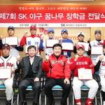 SK, 야구 꿈나무 10명에 장학금 전달