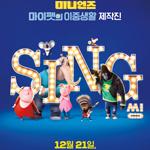 씽(Sing)