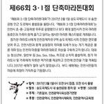 제66회 3·1절 단축마라톤대회