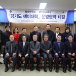 도교육청·협성대, 꿈의대학 운영 협약