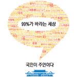 99%가 바라는 세상 국민이 주인이다