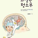 김범태 순천향대 부천병원 신경외과 교수 '뇌혈관 청소부' 출간