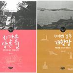 인천문화재단 '시간을 담은 길'·'시대의 길목 개항장' 출간