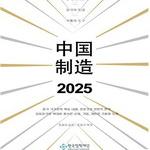 한국정책재단 '중국제조 2025' 번역·출간