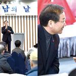 황해도민회와 만남의 장