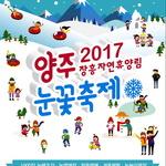 장흥휴양림, 문화예술 랜드마크로 우뚝