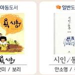 양주시, 책으로 시민과 소통 '욕시험·시인 동주' 2권 선정