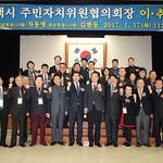 평택시 주민자치위원협의회, 제13·14대 회장 이·취임식 진행
