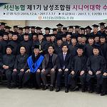 화성시 서신농협, '제1기 남성조합원 시니어대학' 수료식 개최