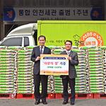 인천본부세관, '통합 인천세관 출범 1주년' 맞아 쌀 기증