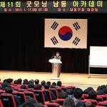 인천시 남동구, 제11회 '굿모닝 남동아카데미' 개최