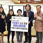 인천시 부평구사회적기업협의회, 이웃돕기 성금 전달