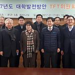 한국폴리텍Ⅱ대학 인천캠퍼스, '2017 대학 발전 방안 TF위원회' 개최