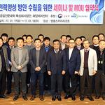 인하공전, '해양레저산업 발전과 인력양성을 위한 세미나' 개최