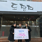 인천시 서구 연희동 '도참치' 이은영 대표, 이웃돕기 성금 기탁