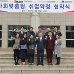 오산대, 헤어 업체 3곳과 사회맞춤형 취업약정 협약 체결