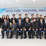 고양시 일산서부경찰서, 소년범죄 선도심사위원 위촉식 및 간담회 개최