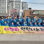 인천항만물류협회, 저소득층 가정에 연탄 1만 장 기부