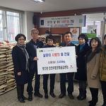 한국마사회 렛츠런 인천부평문화공감센터, 부평5동에 사랑의 쌀 3천330㎏ 기탁