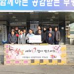 인천부평경찰서 설 명절맞이 북한이탈주민 '사랑나눔 위문품' 전달