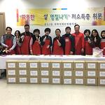인천시 연수구 송도 3동 지역사회보장협의체, 저소득가구에 가래떡 전달