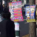 인천 거리, 부동산 불법 광고로 몸살