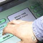 용인 대형마트 내 은행 ATM 현금 2억3000여만 원 사라져