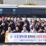 한국남동발전 분당발전본부, 생명나눔 사랑의 헌혈행사 개최
