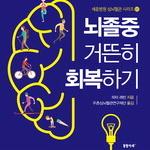 부천세종병원 '개원 35년' 내달 2일 건강서적 출간