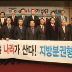 지방분권 개헌 국회토론회