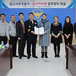 일산서부경찰서, 맘카페 '일산아지매'와 치안협력 업무협약 체결