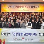 국민건강보험 경인본부, '건강생활실천 매니저' 발대식 개최