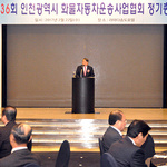 인천시화물자동차운송사업협회, 심재선 제11대 이사장 취임