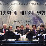 ㈔중소기업융합경기연합회, 제22차 정기총회 및 제13대 회장 취임식 개최