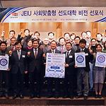 인천재능대, 사회맞춤형학과 선도대학 비전 선포식