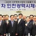 통합 인천시체육회 출범 1년 된 지금 초대 이사회 '뭉치고 나누니' 새바람