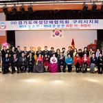유성연 신임 제6대 구리시여성단체협의회장 취임식