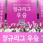 흥국생명 9년 만에 우승… 통산 네 번째 패권 차지