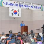 대한노인회 동두천시지회, '2017년 노인 재능나눔활동 발대식' 개최