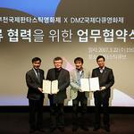 부천국제판타스틱영화제, DMZ국제다큐영화제와 영상산업 발전 협약