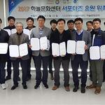 인천시설관리공단, 하늘문화센터 서포터즈 위촉식 진행