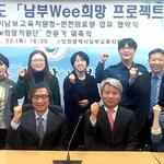 인천남부교육지원청, 위기청소년 개인 맞춤형 One-Stop 지원 서비스 구축