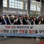 인천지방해양수산청, 봄철 농무기 해양사고 예방 캠페인 실시