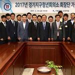 경기지구청년회의소 회장단, 가평군 방문 청년회의소 발전방향 논의
