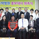 이춘택병원, 지역주민을 제1기 홍보대사로 위촉