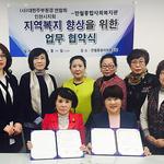 인천시 만월종합사회복지관, 지역 복지 향상 위한 업무협약