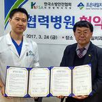 한국소방안전협회 인천지부, 조은내일치과병원과 협력병원 협약식 체결